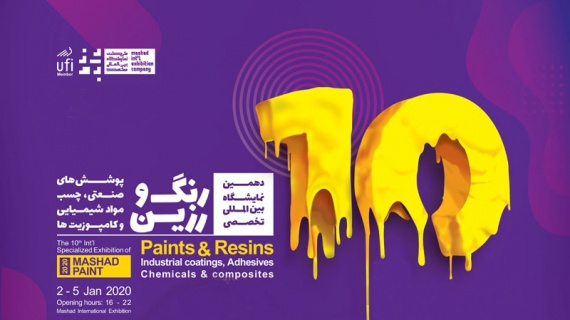 Mashhad 10th International Paint, resin and industrial coatings Exhibition